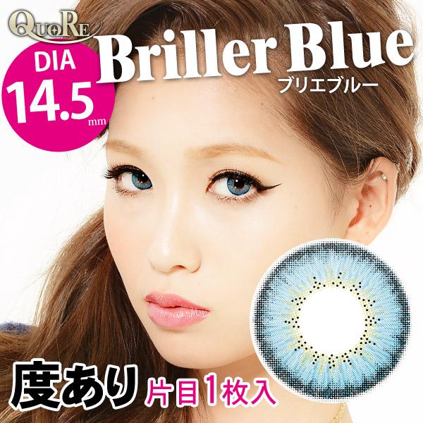 【度あり】14.5mm QuoRe Doona Briller Blue|クオーレドンナシリーズブリエブルー片目1枚】カラコン