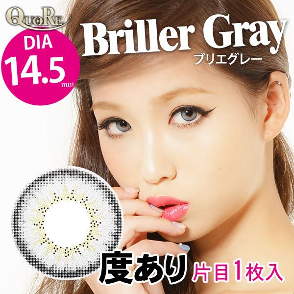 【度あり】14.5mm QuoRe Doona Briller Gray クオーレドンナシリーズブリエグレー【片目1枚】カラコン