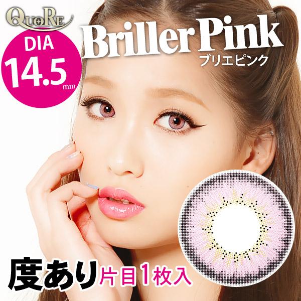 【度あり】14.5mm QuoRe Doona Briller Pink|クオーレドンナシリーズブリエピンク【片目1枚】カラコン