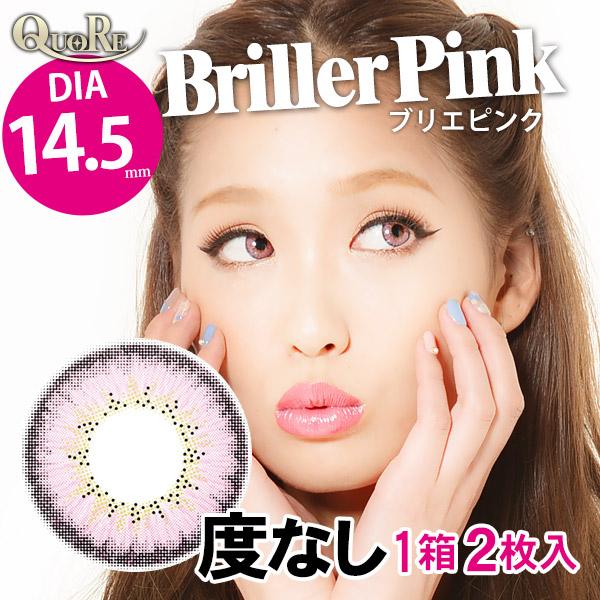 【度なし】14.5mm QuoRe Doona Briller Pink クオーレドンナシリーズブリエピンク【1箱2枚入り】カラコン