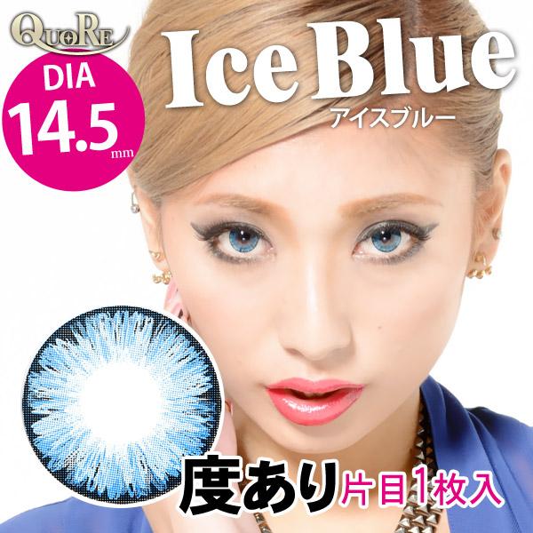 【度あり】 14.5mm QuoRe Fresco IceBlue |クオーレフレスコシリーズ アイスブルー【片目1枚入り】カラコン