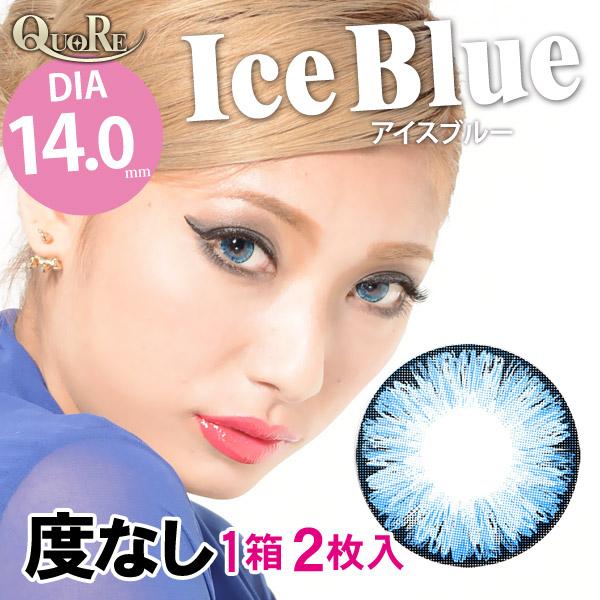 【度なし】 14.0mm QuoRe Fresco IceBlue |クオーレフレスコシリーズ アイスブルー【1箱2枚入り】カラコン