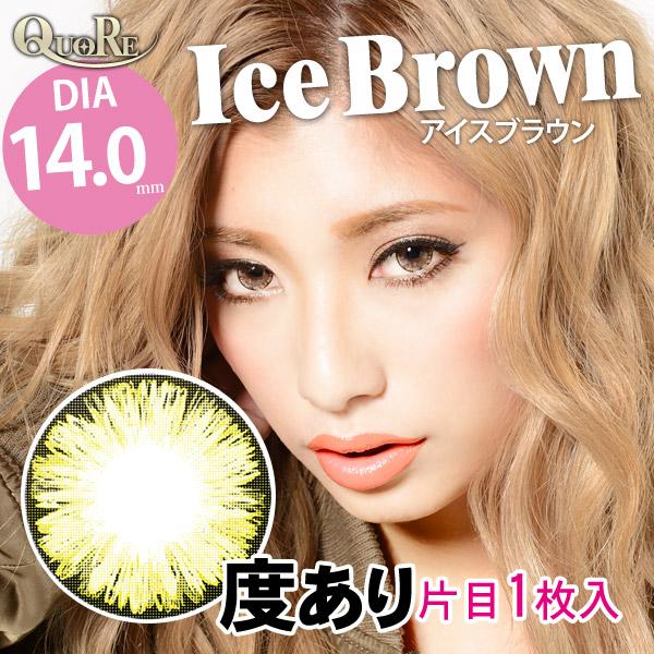 【度あり】 14.0mm QuoRe Fresco Ice Brown クオーレフレスコシリーズアイスブラウン【片目1枚入り】カラコン