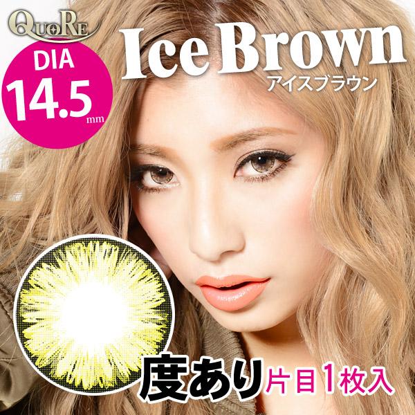 【度あり】 14.5mm QuoRe Fresco Ice Brown|クオーレフレスコシリーズアイスブラウン【片目1枚入り】カラコン