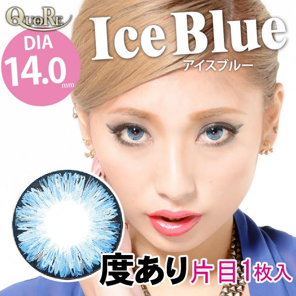 【度あり】 14.0mm QuoRe Fresco IceBlue |クオーレフレスコシリーズ アイスブルー【片目1枚入り】カラコン