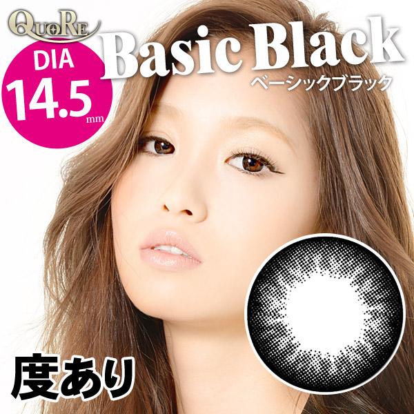 【度あり】14.5mm QuoRe Natura Basic Black|クオーレナチュラシリーズベーシックブラック【片目1枚】カラコン