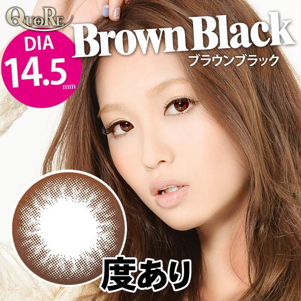 【度あり】14.5mm QuoRe Natura Brown Black|クオーレナチュラシリーズブラウンブラック【片目1枚】カラコン