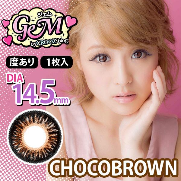 【度あり】ツッティ GeMチョコブラウン【片目1枚】tutti GeM byCROOZblogカラコン