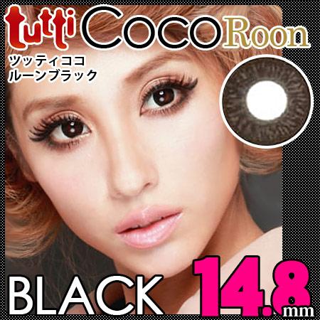 ツッティ ココRoon14.8mm ブラック|【度なし】カラコンtutti Cocoルーン 黒コン【2枚入】カラコン