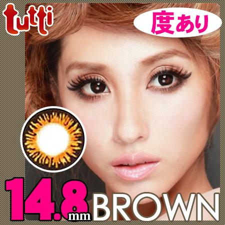 【度あり】ツッティ ココルーン14.8mm ブラウン|tutti Coco Roon14.8mm Brown 黒コン【1枚入】