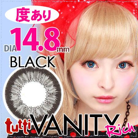 【度あり】ツッティ ヴァニティリッチ14.8mm ブラック|tutti Vanity Rich14.8mm Black黒コン【1枚入】