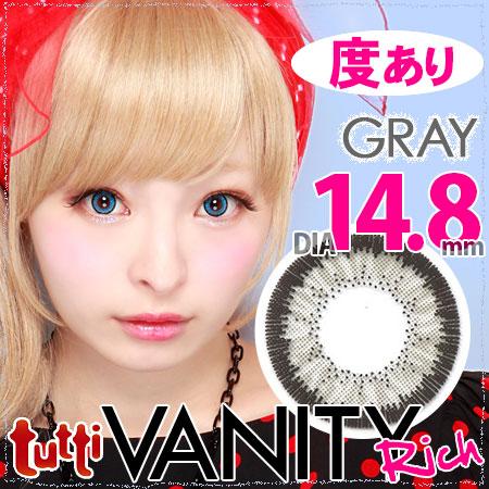 【度あり】ツッティ ヴァニティリッチ14.8mm グレー|tutti Vanity Rich14.8mm Gray グレコン【1枚入】