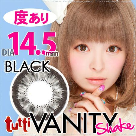【度あり】ツッティ ヴァニティシェイク14.5mm ブラック tutti Vanity Shake14.5mm Black黒コン【1枚入】