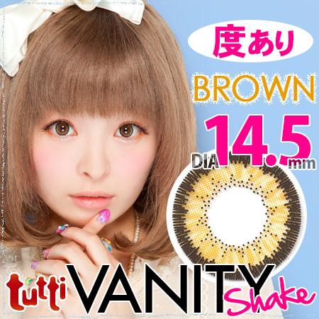 【度あり】ツッティ ヴァニティシェイク14.5mm ブラウン|tutti Vanity Shake14.5mm Brown茶コン【1枚入】