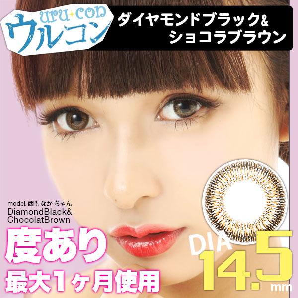 【度あり】ウルコン ダイヤモンドブラック&ショコラブラウン【1箱1枚入り】カラコン