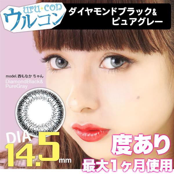【度あり】ウルコン ダイヤモンドブラック&ピュアグレー【1箱1枚入り】カラコン