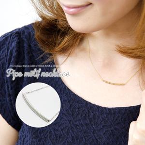 ネックレス通販〜Jewel voxブランドの【Silver925製☆】ストレートパイプ・チューブ ネックレス☆【アクセサリー・ネックレス・ペンダント】