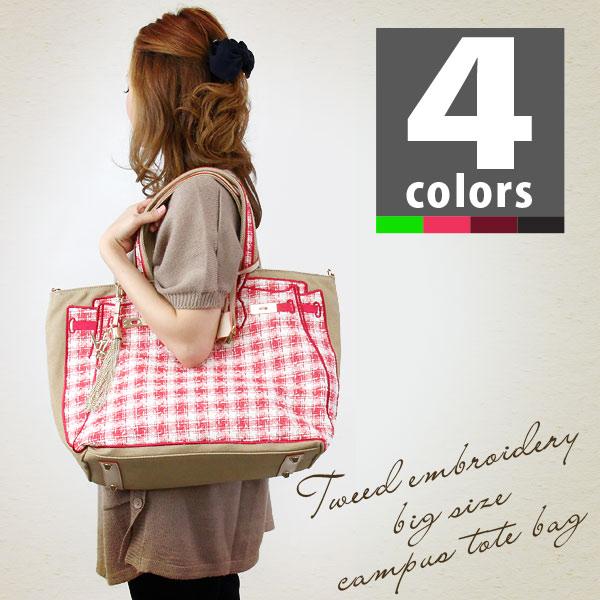 ツイード 刺繍 キャンバス ビッグ トートバッグ☆【ファッション雑貨・バッグ・フェイクバッグ・ツイード】