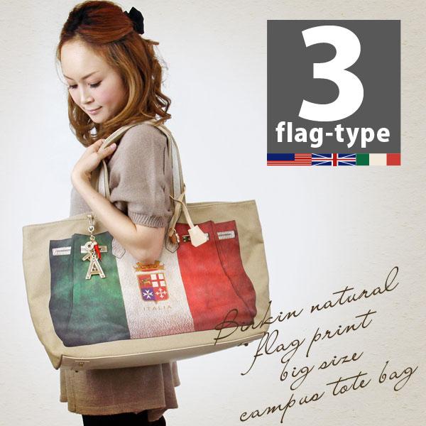バーキン プリント キャンバス ビッグ トートバッグ国旗☆【ファッション雑貨・バッグ・フェイクバッグ】
