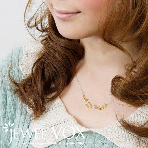 ネックレス通販〜Jewel voxブランドの【silver925製】LOVE メッセージ モチーフネックレス☆【レディース・ネックレス・ペンダント・LOVE】