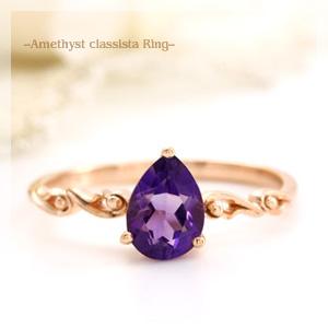 リング通販〜Aqua Jewelryブランドの紫の一滴・・☆しとやかに人目をひきつける・・!「アメジスト・クラシスタリング」ToS【RCP】