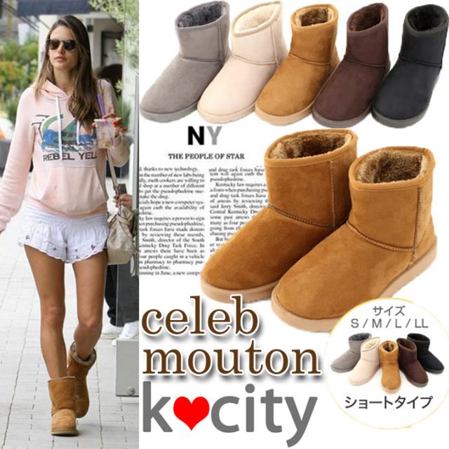 靴通販〜K-cityブランドの[安カワ♪レディースファッション秋冬]履き心地◎ムートンショートブーツ