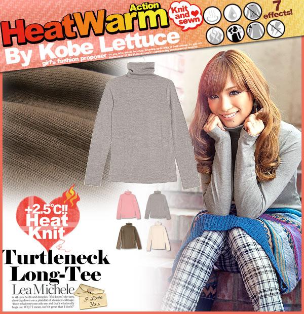 シャツ通販〜KOBE LETTUCEブランドの[新・世界基準〜HeatWarm]冬も薄着で快適Life♪ヒートウォーム☆ニットソータートルネックロンT「H307」【入荷済】