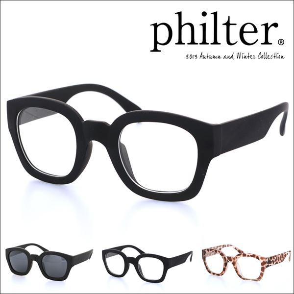 philter(フィルター)★マットフレームメガネorサングラス(メガネ/眼鏡/サングラス/UVカット/レディース)【入荷済】