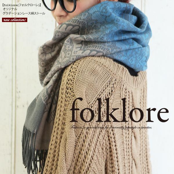 folklore(フォルクローレ)オリジナル・グラデーションレース柄ストール/羽織り/マフラー