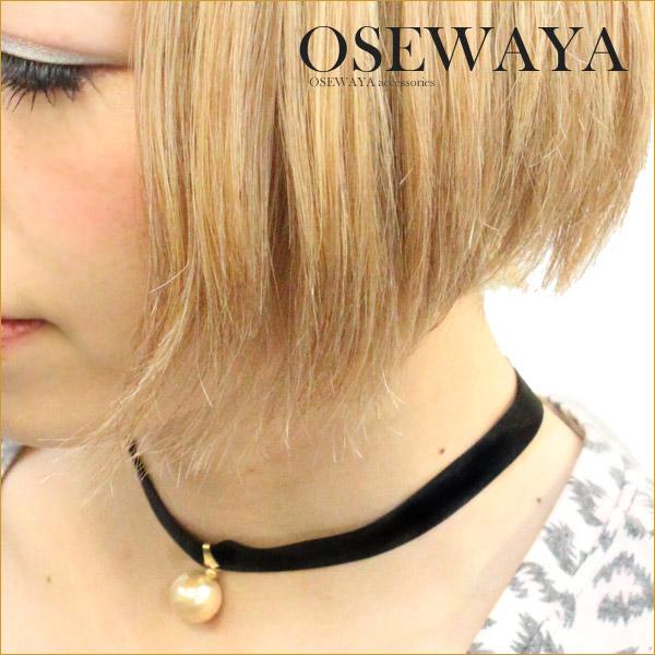 ネックレス通販〜osewayaブランドの15mm玉パールサテンチョーカーネックレス[お世話や][osewaya]