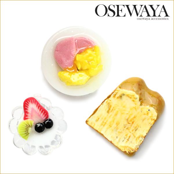 ピアス ブレックファースト ハムエッグ トースト ヨーグルト 3個 セットピアス[お世話や][osewaya]ピアス