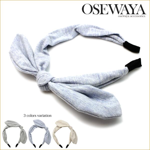 カチューシャ 銀糸 スウェット地 ワイヤーリボン カチューシャ[お世話や][osewaya]ヘアアクセサリー