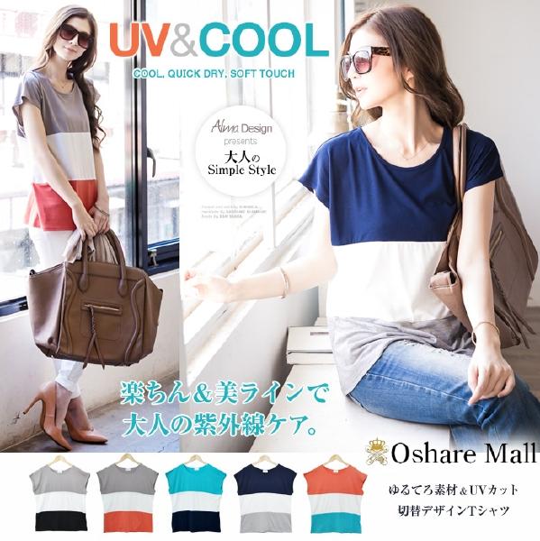全6色UVカット&クール素材!!吸汗速乾/冷感タッチ♪ワイドボーダー切替デザインTシャツ/トップス