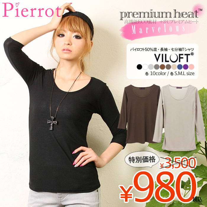 シャツ通販〜Pierrotブランドの【PremiumHeat】★★バイロフト50%混・長袖・七分袖Tシャツ☆(lg)