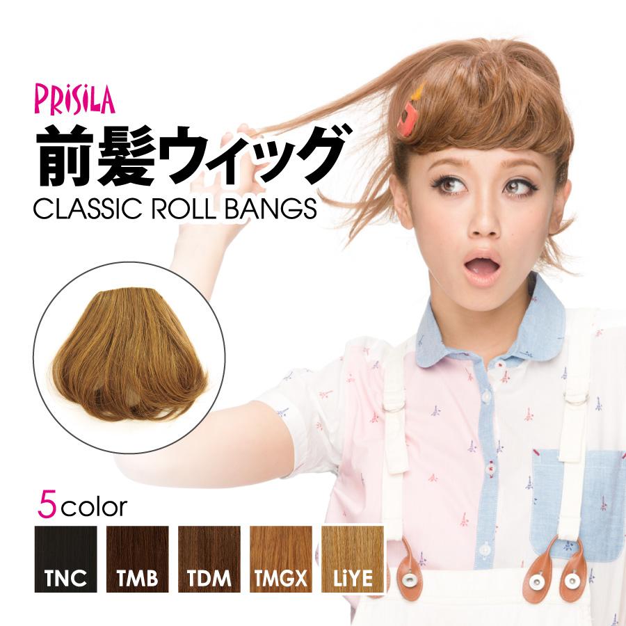 【前髪ウィッグ】クラシックロールバングスFX-08 (PRISILA/プリシラ/耐熱ウィッグ/宮城舞ちゃん着用/前髪/カジュアル)