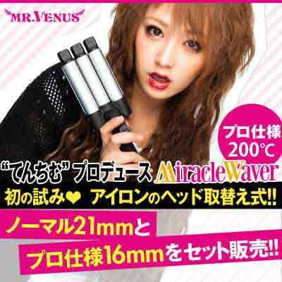 人気アイテム 通販〜Girls Trendブランドの【MR.VENUS×てんちむ】MiracleWaver(ミラクルウェーバー)