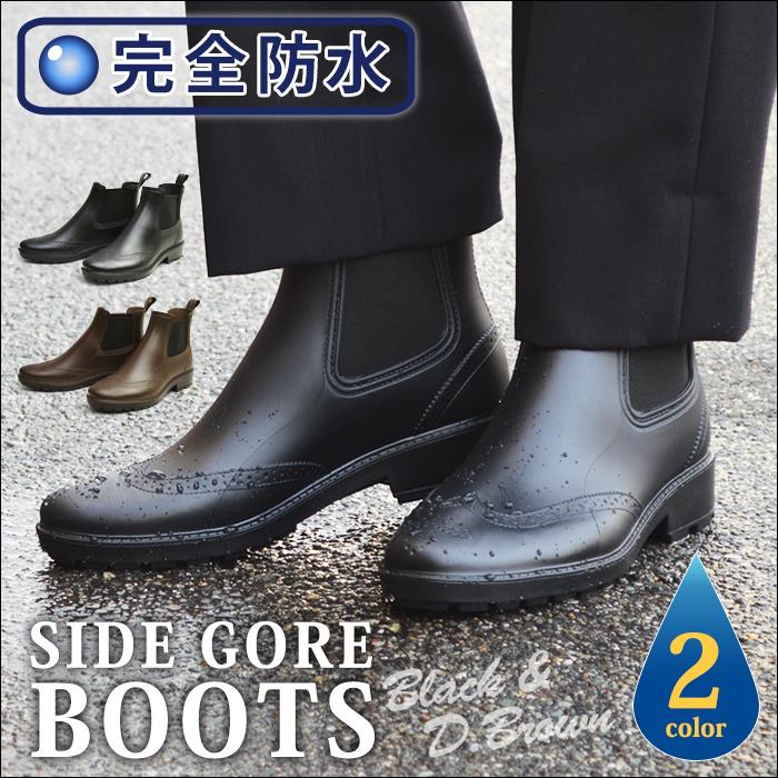 メンズブーツレインシューズサイドゴアブーツ完全防水ウイングチップレインブーツスノーシューズスノーブーツラバーシューズ長靴雨靴男紳士靴靴雨雪ビジネスメンズ