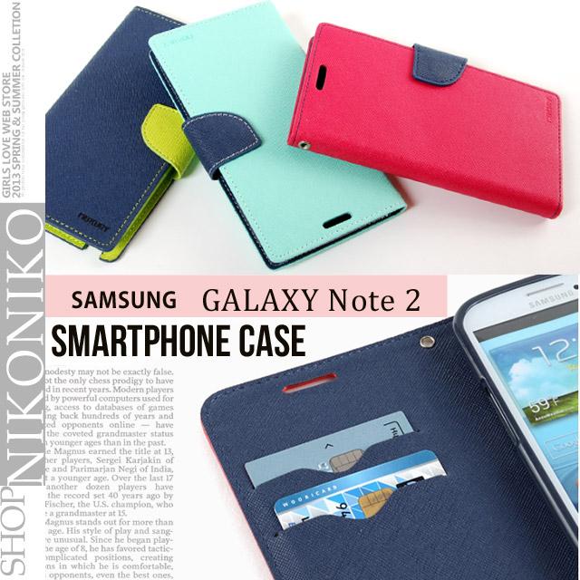 GALAXY Note2対応ギャラクシーケース手帳スマホケースバイカラー