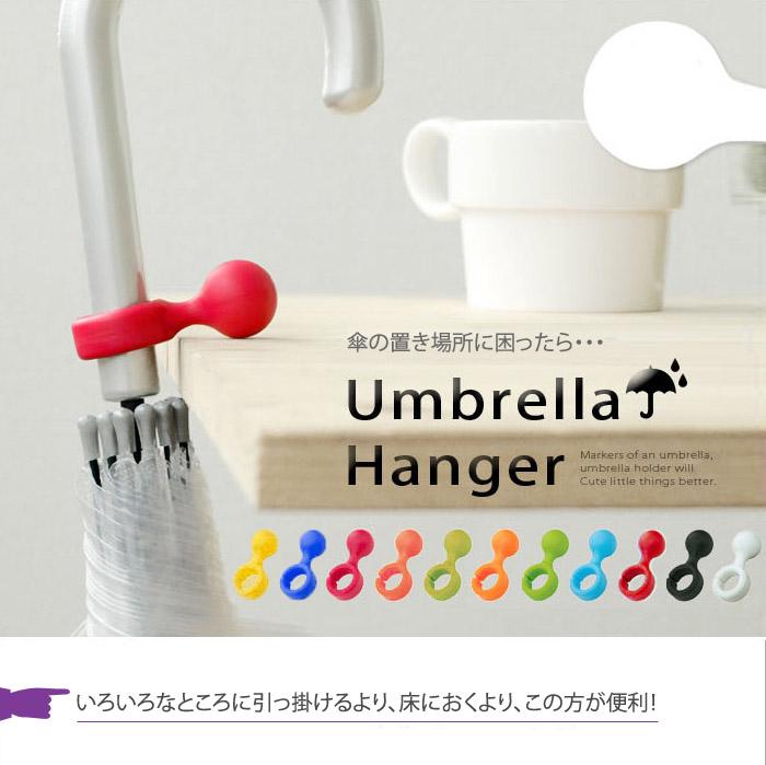 アンブレラハンガー【即納】レイングッズ傘スタンド傘立てma