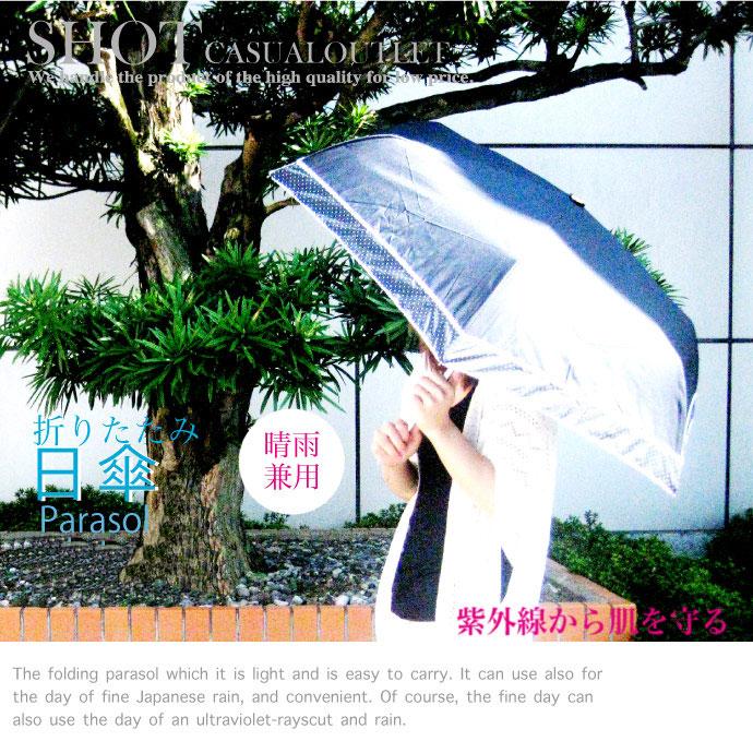 [日傘]折りたたみ傘で晴れの日雨の日いつでも◎軽くて持ち運びやすい♪:折りたたみ日傘 晴雨兼用【96】[85][z]жёθ
