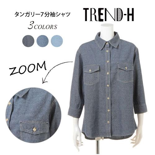 シャツ通販〜TREND-H JAPANブランドの【TREND-H】★タンガリー7分袖シャツ★すっきりとしたシルエットのダンガリーシャツは、ボトムスにタックインして着こなすとお洒落度急上昇☆もちろん羽織ったりと、通常の着こなしもお