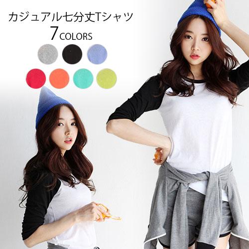 シャツ通販〜TREND-H JAPANブランドのお洒落な配色切替えがかわいい〜!!★カジュアル七分丈Tシャツ★シンプルに着こなせてとっても動きやすい七分丈♪ベーシックなスタイルなので流行りに流される事なくいつでも着こなせま