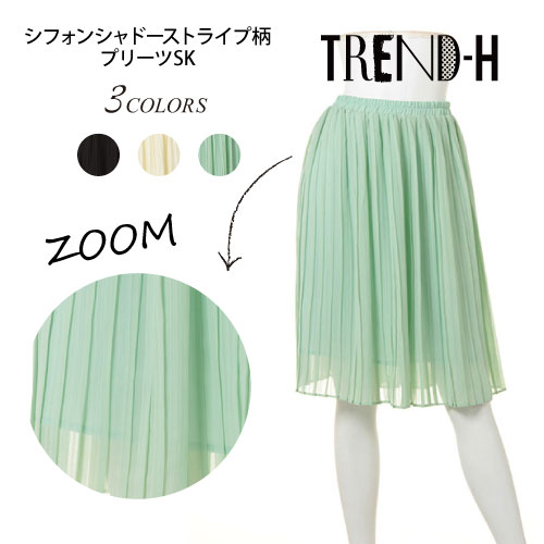 人気アイテム 通販〜TREND-H JAPANブランドの【TREND-H】★シフォンシャドーストライプ柄プリーツスカート★細やかなプリーツが揺らめく、ガーリーな雰囲気のスカートです♪ミドル丈デザインも、上品ムードをアップ♪ゴムウエスト