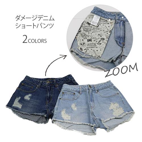 パンツ通販〜TREND-H JAPANブランドの【TREND-H】◎着回し抜群、定番アイテム◎★ダメージデニムショートパンツ★可愛いポケットの内側がさりげないお洒落☆一枚持っておけば、どんなコーデも合わせられる!!オールシーズン使