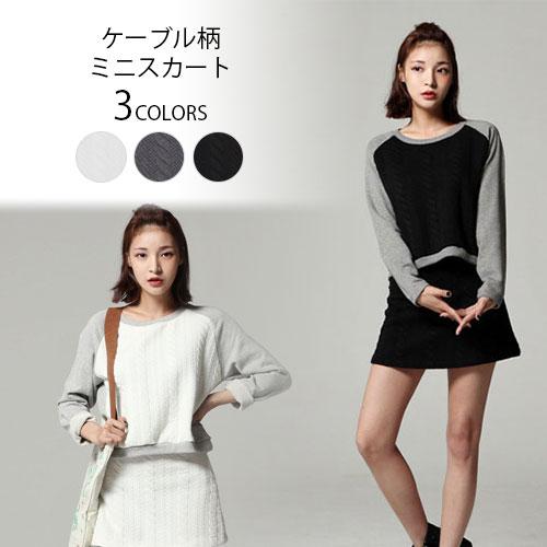 スカート通販〜TREND-H JAPANブランドのシンプルでカジュアルな一枚なのに、デザインにこだわりが♪♪★ケーブル柄ミニスカート★ウエストがゴム素材で動きやすく伸縮性も!!上下セットアップで着てもいいし、別々で着ても可