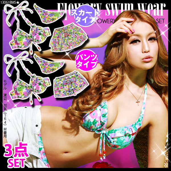 水着通販〜夢展望ブランドの[選べるスカートorパンツ☆ワイヤー入り花柄ビキニ3点セット|G]◆入荷済