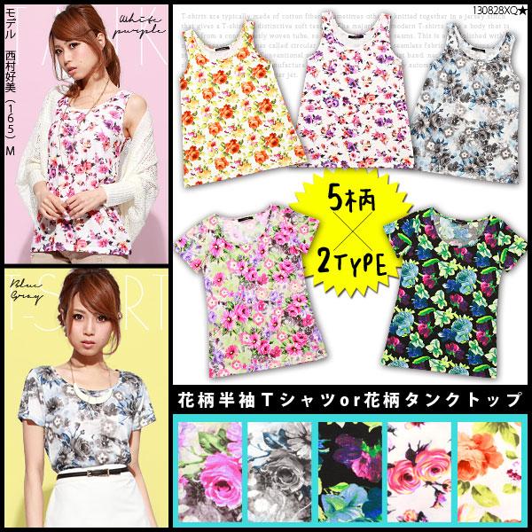 シャツ通販〜夢展望ブランドの[選べる2タイプ♪プチプラ花柄半袖Tシャツor花柄タンクトップ|E]◆入荷済