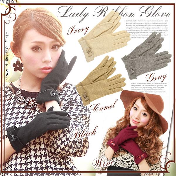 マフラー通販〜夢展望ブランドの[レディー可愛いリボン付き手袋|P]◆入荷済