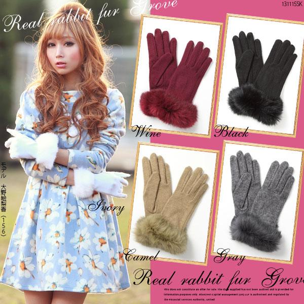 [大人可愛いリアルファー付き手袋|P]◆入荷済