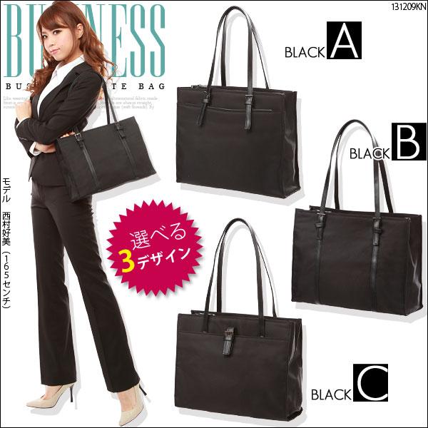 [選べる3デザインビジネストートバッグ|E]◆入荷済